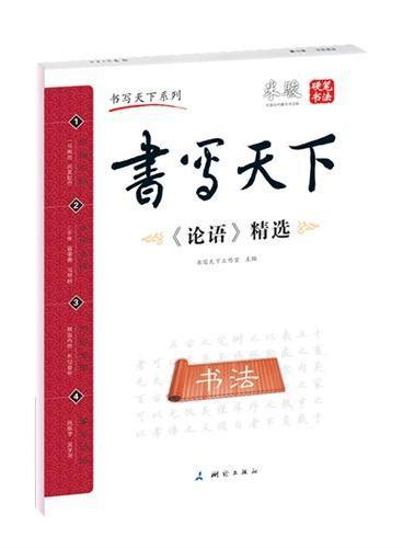 米骏硬笔书法字帖—《论语》精选