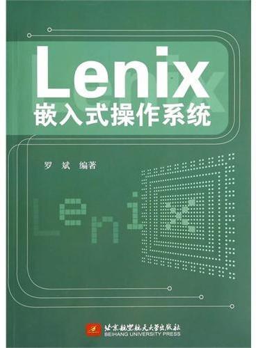 Lenix嵌入式操作系统