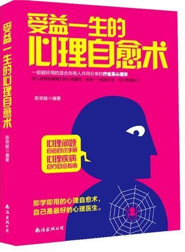 《受益一生的心理自愈术》(一本传递正向能量的心灵成长之书,深入破解控制我们的心理魔咒,揭开躲藏在生命背后的自己。不念过去,不忧当下,不畏将来,做内心强大的自己)