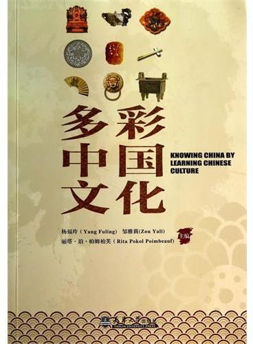 多彩中国文化