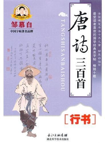 邹慕白字帖 唐诗三百首(行)