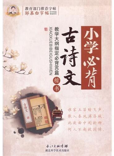 邹慕白字帖 小学必背古诗文(楷)