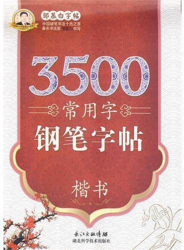 邹慕白字帖 3500常用字(楷)