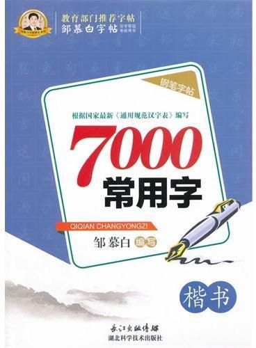 邹慕白字帖 7000常用字(楷)