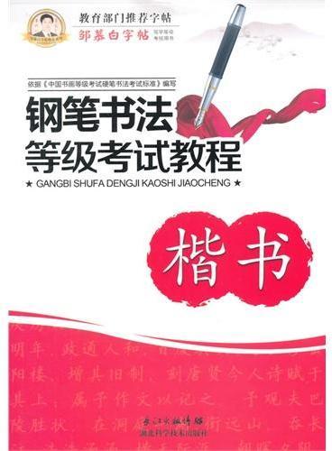 邹慕白字帖 钢笔书法等级考级教程·楷书