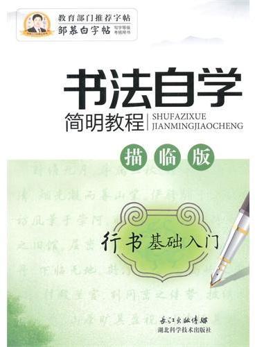 邹慕白字帖 书法自学简明教程·行书基础入门(描临版)