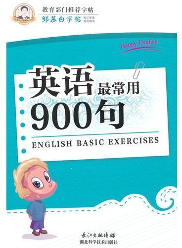 邹慕白字帖 英语最常用900句