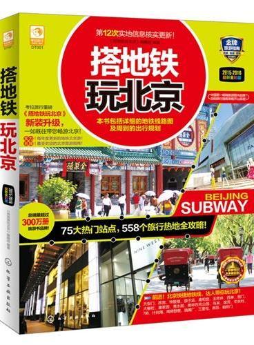 搭地铁玩北京