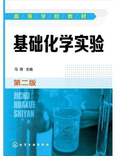 基础化学实验(马育)(第二版)