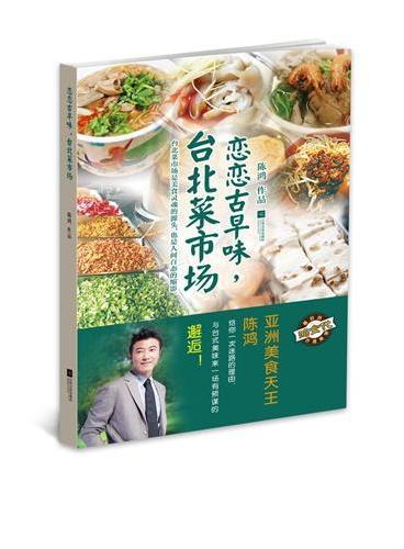 恋恋古早味,台北菜市场—鸿食代,最好的台湾美馔
