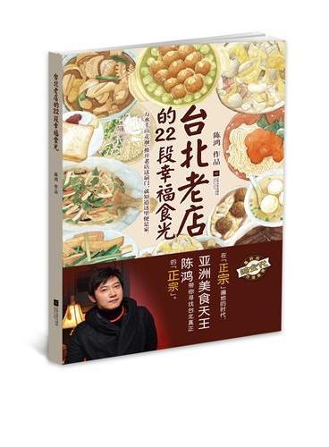 台北老店的22段幸福时光—鸿食代,最好的台湾美馔