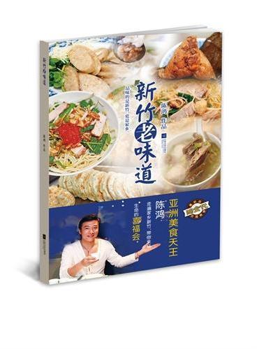 新竹老味道—鸿食代,最好的台湾美馔