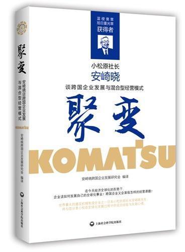 """聚变·安崎晓谈跨国企业发展与混合型经营模式(这是创造出""""世界的小松""""的经营者为中国企业打造的、通向国际化之路的指南书。)"""