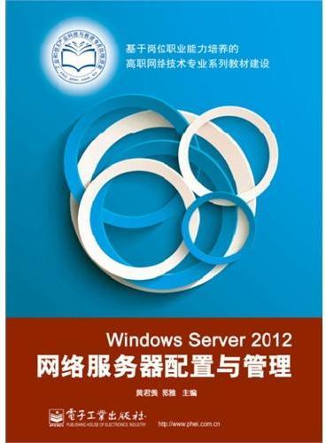 Windows Server 2012网络服务器配置与管理