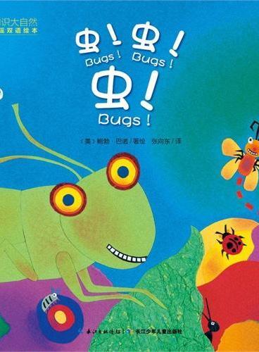 宝宝初识大自然·科学童谣双语绘本:虫!虫!虫!(平装)