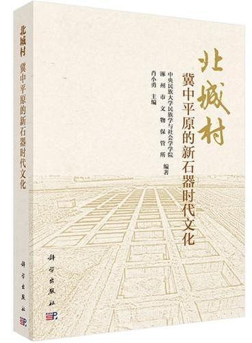 北城村——冀中平原的新石器时代文化