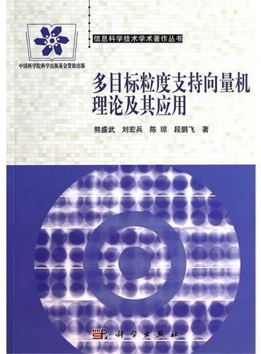 多目标粒度支持向量机理论及其应用