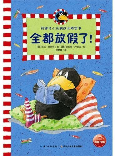 花袜子小乌鸦成长桥梁书:全都放假了!