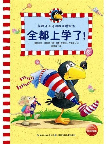 花袜子小乌鸦成长桥梁书:全都上学了!