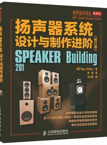 扬声器系统设计与制作进阶(修订版)