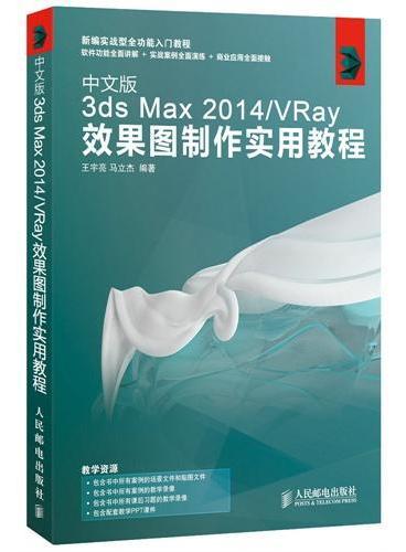 中文版3ds Max 2014/VRay效果图制作实用教程