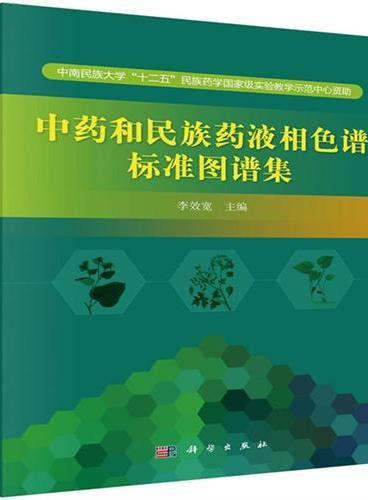 中药和民族药液相色谱标准图谱集