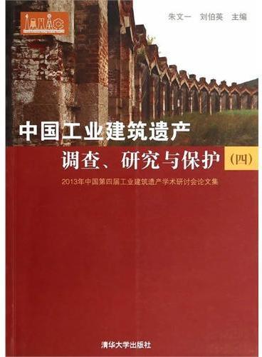 中国工业建筑遗产调查、研究与保护——2013年中国第四届工业建筑遗产学术研讨会论文集