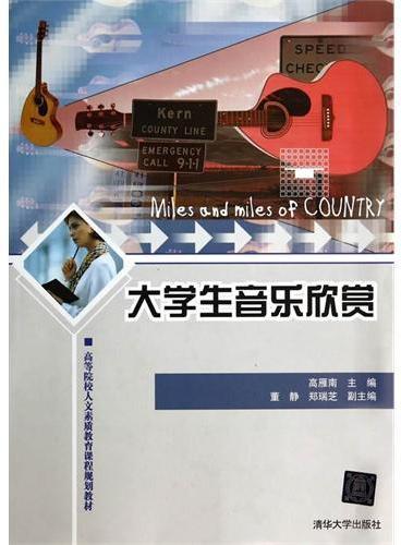 大学生音乐欣赏(高等院校人文素质教育课程规划教材)