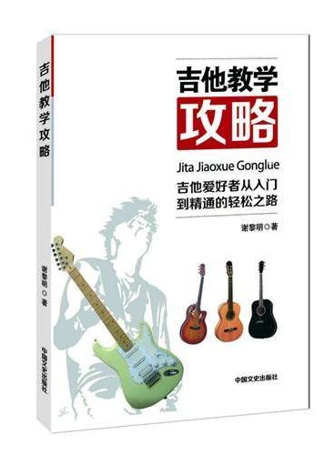 吉他教学攻略