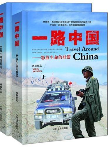 一路中国:怒放生命的壮游(上下册)