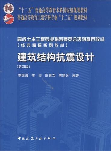 建筑结构抗震设计(第四版)(附网络下载)