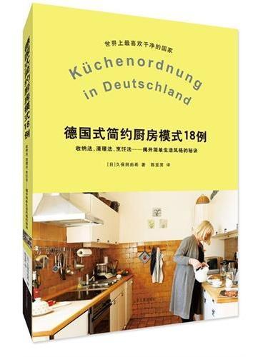 德国式简约厨房模式18例(世界上公认最干净的国家的厨房的收纳法、清理法、烹饪法——揭开简单生活风格的秘诀!)