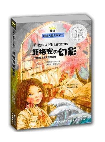 桂冠国际大奖儿童文学-菲格家的幻影