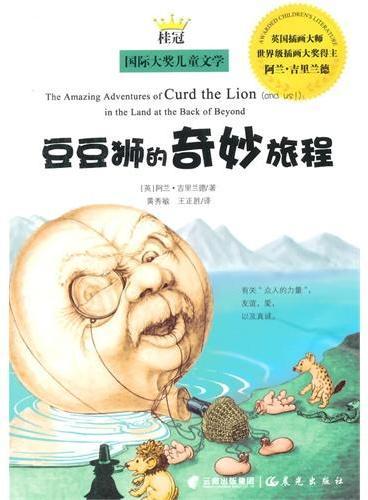 桂冠国际大奖儿童文学-豆豆狮的奇妙旅程