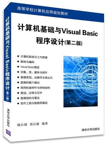 计算机基础与Visual Basic程序设计(第二版)(高等学校计算机应用规划教材)