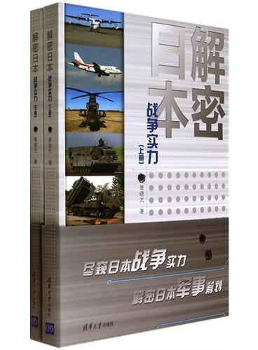 解密日本战争实力:全二册