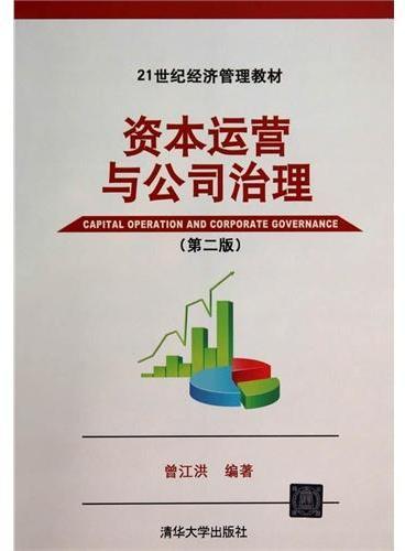 资本运营与公司治理(第2版)(21世纪经济管理教材)