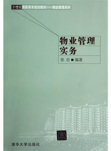 物业管理实务(21世纪高职高专规划教材——物业管理系列)