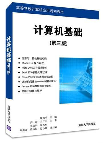 计算机基础(第三版)(高等学校计算机应用规划教材)