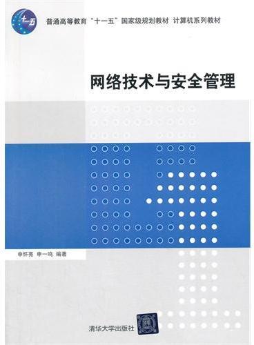 网络技术与安全管理(计算机系列教材)