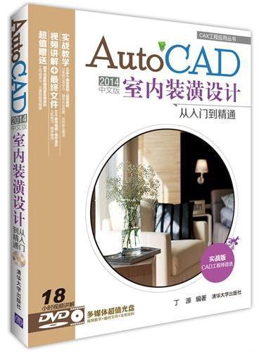 AutoCAD 2014中文版室内装潢设计从入门到精通(配光盘)(CAX工程应用丛书)