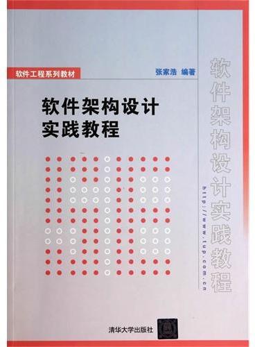 软件架构设计实践教程(软件工程系列教材)