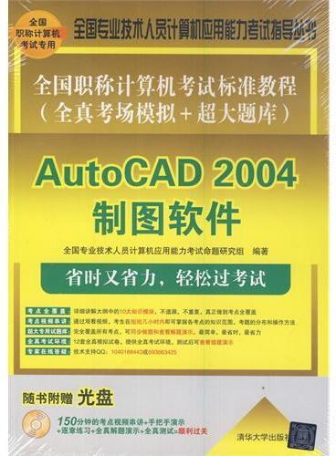 全国职称计算机考试标准教程(全真考场模拟+超大题库)——AutoCAD 2004制图软件(配