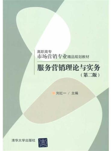 服务营销理论与实务(第二版)(高职高专市场营销专业精品规划教材)