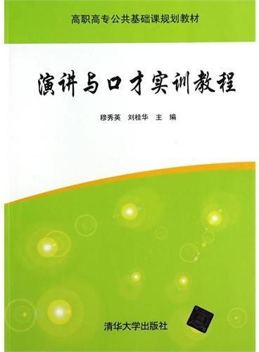 演讲与口才实训教程(高职高专公共基础课规划教材)