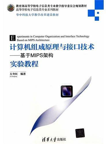 计算机组成原理与接口技术——基于MIPS架构实验教程(高等学校电子信息类专业系列教材