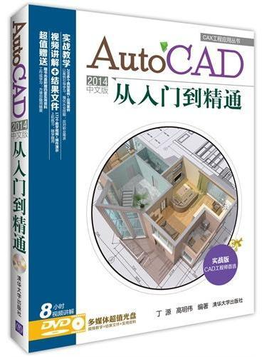 AutoCAD 2014中文版从入门到精通(配光盘)(CAX工程应用丛书)