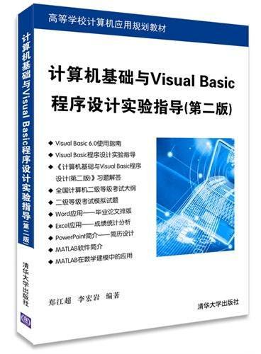 计算机基础与Visual Basic程序设计实验指导(第二版)(高等学校计算机应用规划教材)