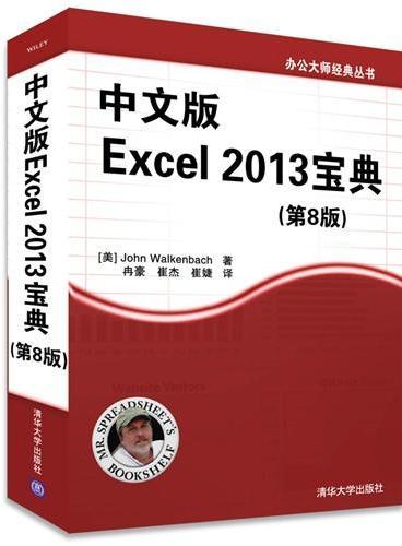 中文版Excel 2013宝典(第8版)(办公大师经典丛书)