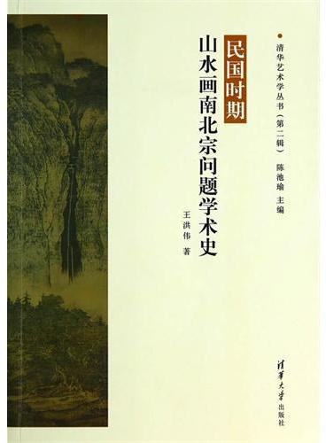 民国时期山水画南北宗问题学术史(清华艺术学丛书(第二辑))